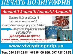 Предлагаем изготовление листовок, печать еврофлаеров в Днепр