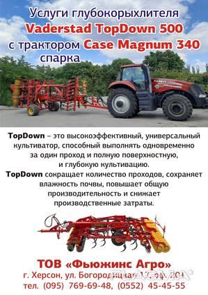 Предлагаем услуги глубокорыхлителя с трактором Case и сеялко