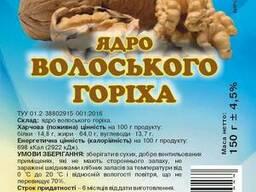 Предлагаем ядро грецкого ореха,фасованное 150 грамм