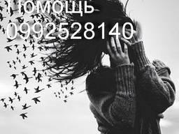 Предсказание, снятие негатива Одесса