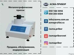 Пресс для металлографических образцов