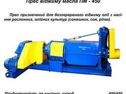 Пресс масляный пм-450и запчасти