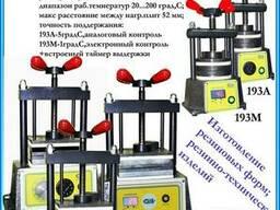 Пресс вулканизатор ПЛС193М