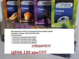 Презервативы Contex в ассортименте и в наличии!