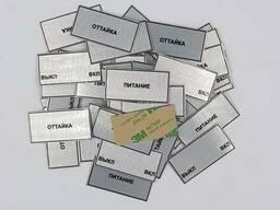 Самоклеящиеся бирки металлические (шильды, шильдики)