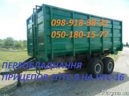 Причеп тракторний самосвальний 2ПТС-9, 2ПТС-10,3ПТС-12