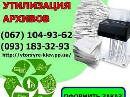 Прием, переработка, вывоз офисной бумаги в Киеве