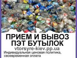 Прием пластиковых (ПЭТ) бутылок в Киеве