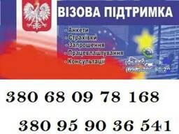 Приглашение для получения рабочей визы в Польшу