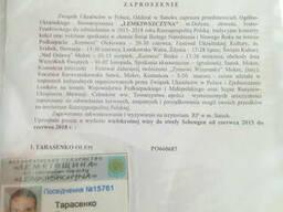 Приглашение на шенген визы Польша . бизнес. робочая! - фото 3