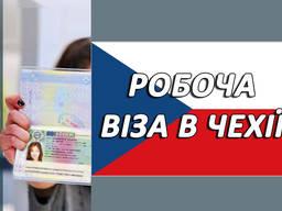 Приглашение на визу