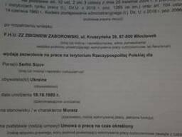 Приглашение от «Воеводы» 260 евро!!!