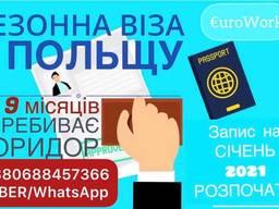 Приглашение польская виза, запрошення для польської візи