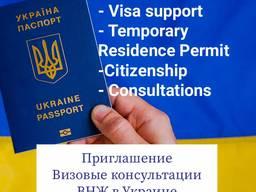 Приглашение / рабочая виза в Украину и Временный вид на жите