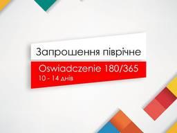 Приглашения для открытия визы в Польшу