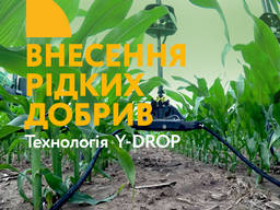 Прикореневе внесення рідких добрив на кукурудзу, технологія Y-DROP, Y-DROP, Внесение жид