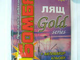 "Прикормка Рыболовная ""Бомба"" Gold Series - фото 5"