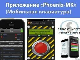 Приложение «Phoenix-MK» (Мобильная клавиатура) для охраны