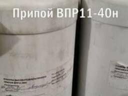 Припой ВПр11-40Н, ВПр-4, ВПр-35,