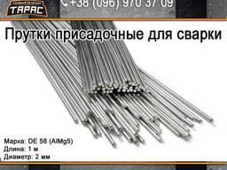 Присадочный пруток для сварки алюминия DE 58, 2 мм