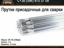 Присадочный пруток для сварки алюминия DE 58, 2. 4 мм