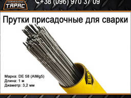 Присадочный пруток для сварки алюминия DE 58, 3. 2 мм