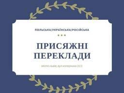 Присяжний переклад на польську /Присяжный перевод на польски