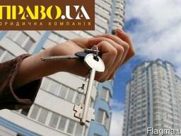 Приватизація квартири (кімнати) Полтава