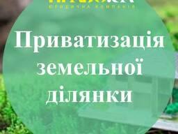 Приватизация земли Полтава