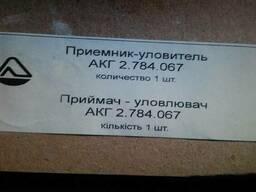 Приёмник-уловитель к аппарату АКОВ-10. Насадка Дина-Старка.