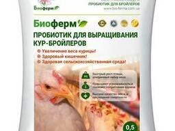 Пробиотики для выращивания Кур-бройлеров, уток, гусей. . .