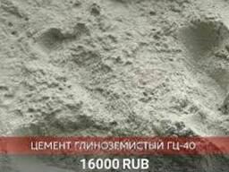 Продаем цемент ГЦ-40 цена