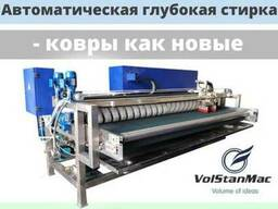 Продаем Машину для стирки ковров от производителя