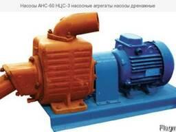 Продаем насосные агрегаты АНС-60 (НЦС-3). В наличии насосы