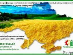 Продаем землю, фермерские хозяйства Украина