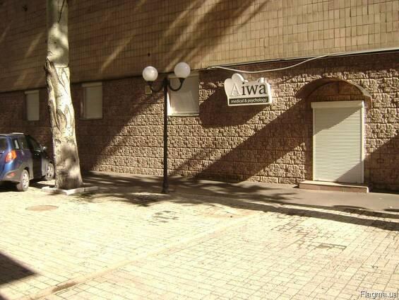 Продается медицинский центр 270 м. кв , Донецк