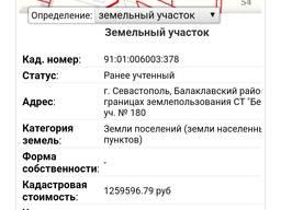 Продается участок 12соток СТ Берег р-н Фиолент Мыс Тигровый