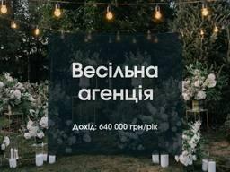 """Продається весільна агенція """"Ваніль"""" м. Сарни"""