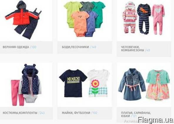Продам 1800 шт. одежды Carters/OshKosh Интернет-магазин