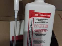 Продам антисептик АХД 2000 экспресс