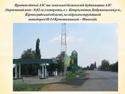 Продам АЗС на трасі Кропивницький Миколаїв