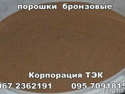 Продам бронзовый порошок, латунный порошок.