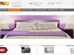 Продам действующий интернет магазин постельного белья