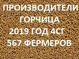 Продам горчицу. Справочник 2018 4СГ (567 фирм)