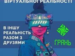 Продам готовый игровой бизнес VR CENTR в центре Львова