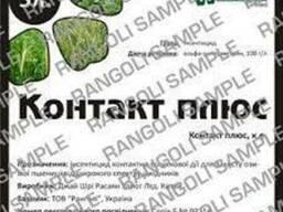 Продам инсектицид Контакт плюс (аналог Фастак) TM Rangoli