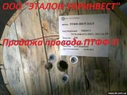 Продам из наличия ПТФФ-П 2х2, 5 в Украине.