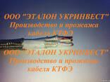 Продам кабель Ктфэ 3х1,0 в Украине - фото 1