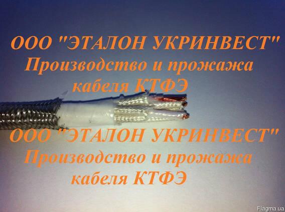 Продам кабель Ктфэ 3х1,0 в Украине