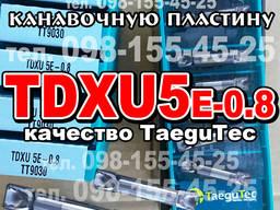 Продам канавочную пластину TaeguTec TDXU5E-08